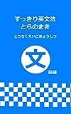 sukkiri eibunpou toranomaki zenpen (Japanese Edition)