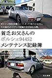 Poor Dads Porsche 944 S2 Maintenance Record Book (Japanese Edition)